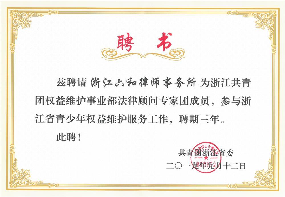 20190912六和所被聘为浙江共青团权益维护事业部法律顾问专家团成员-聘书