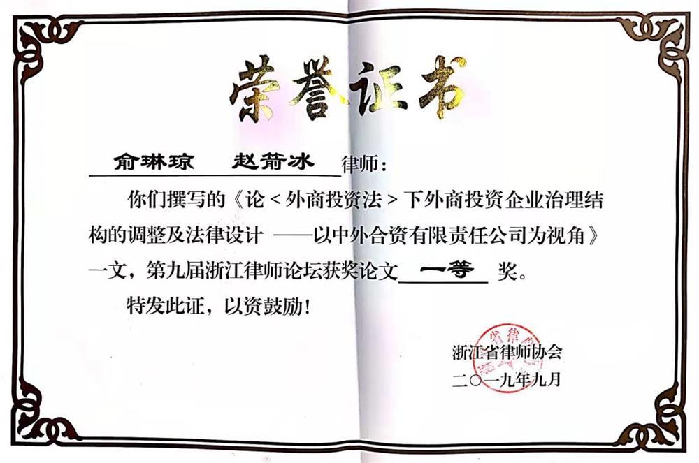 俞琳琼、赵箭冰-一等奖