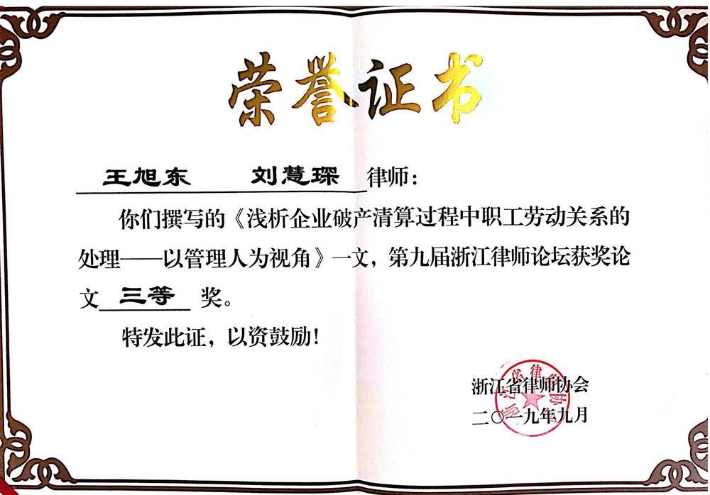 王旭东 刘慧琛-三等奖