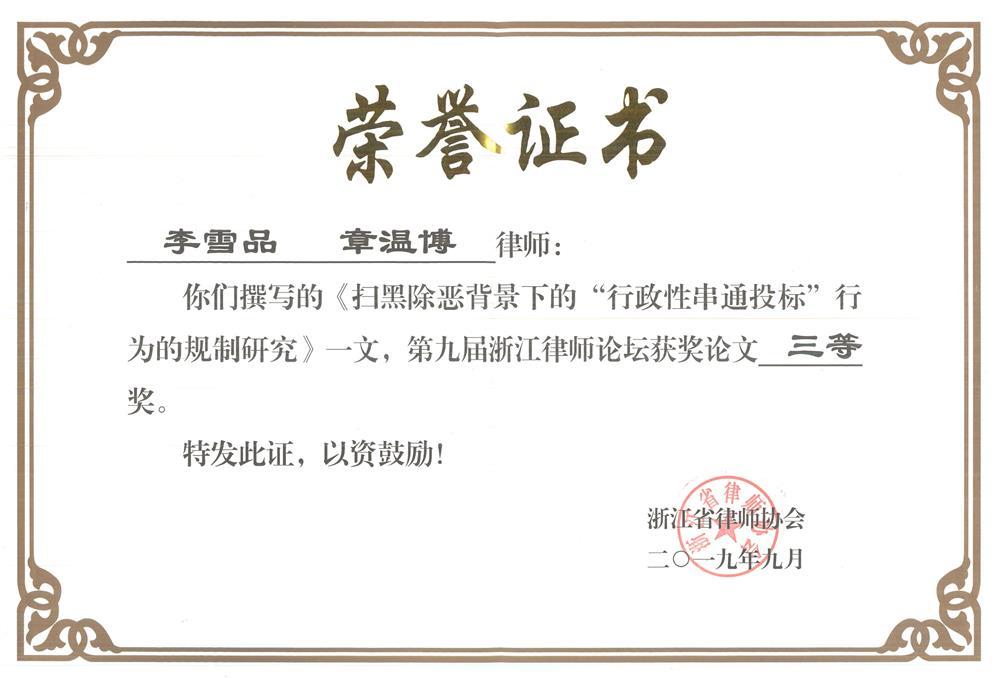获奖证书(李雪品章温博)